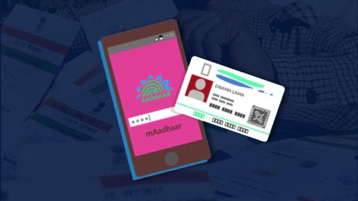 How to break link between Mobile and Aadhaar
