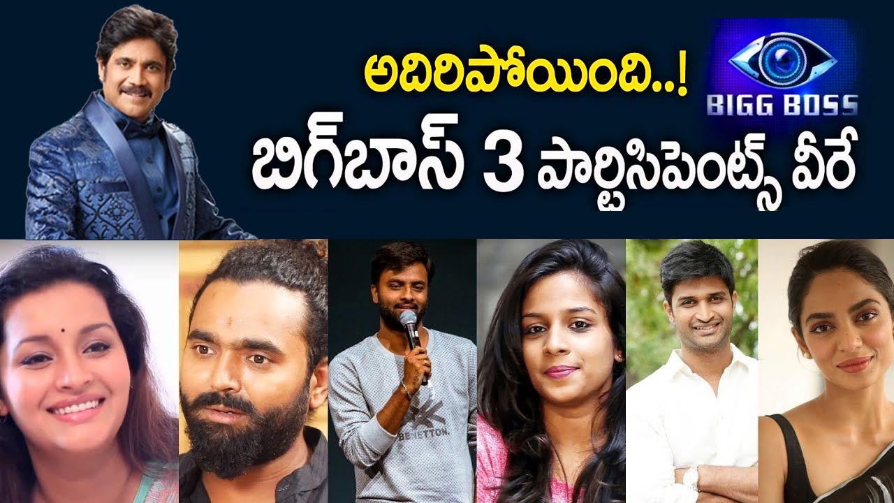 Bigg Boss Telugu Season 3 Contestants List | Star Maa • girgitnews